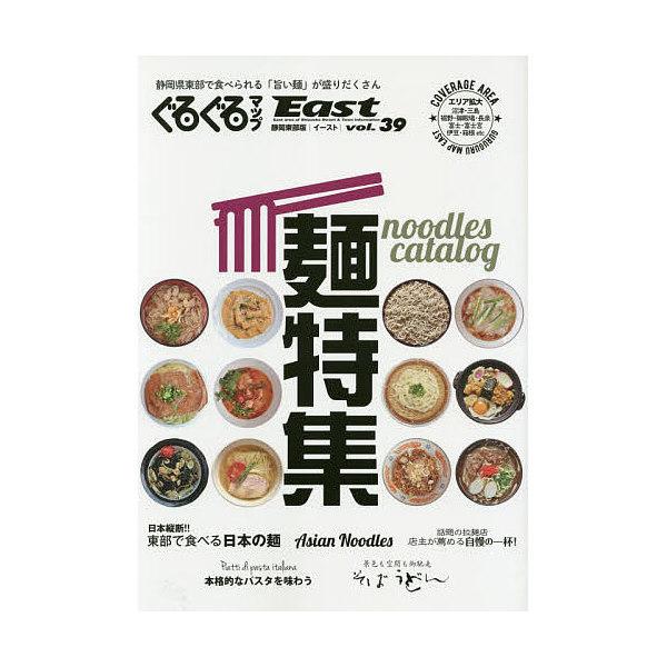 ぐるぐるマップEast 静岡東部版 vol.39/旅行