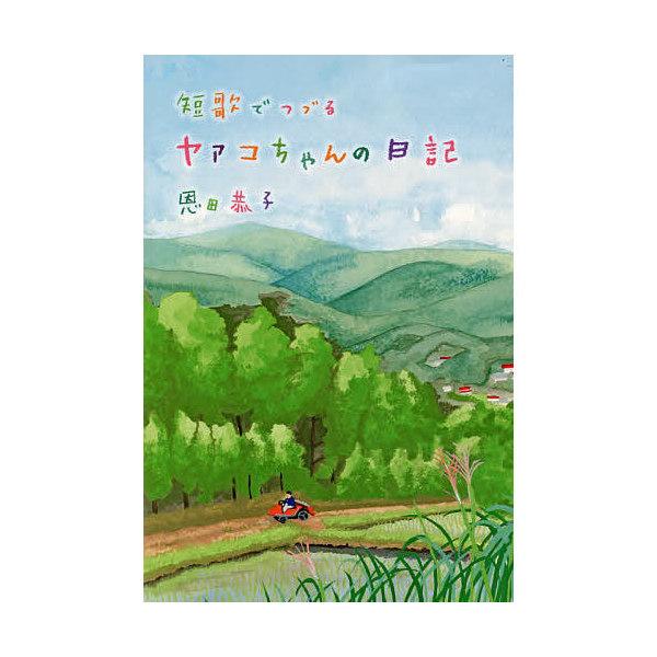 ヤァコちゃんの日記 短歌でつづる/恩田恭子