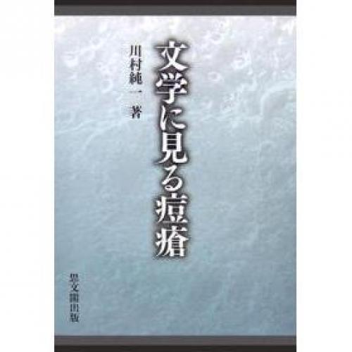 文学に見る痘瘡/川村純一