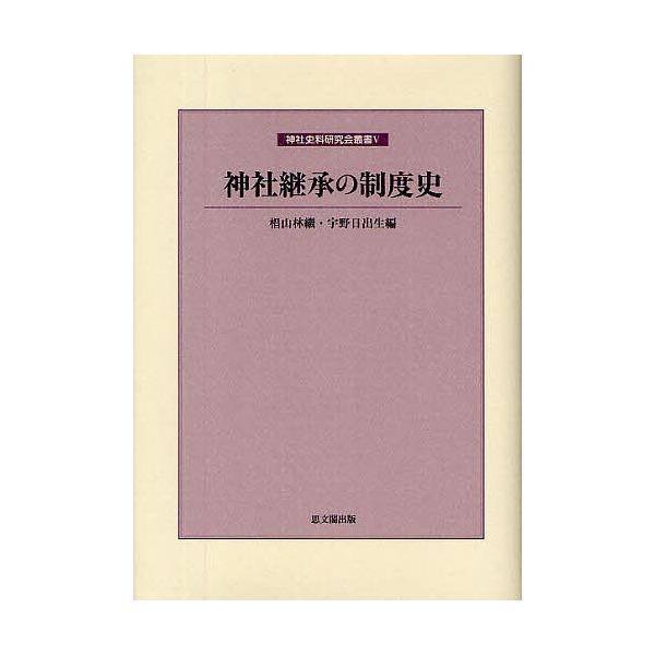 神社継承の制度史/椙山林継/宇野日出生