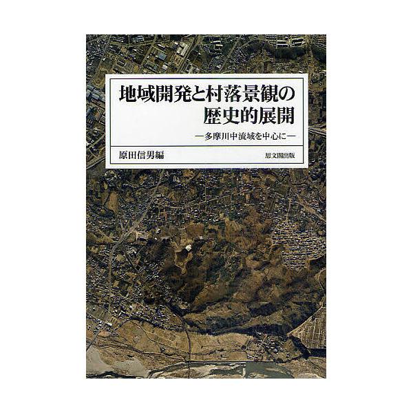 地域開発と村落景観の歴史的展開 多摩川中流域を中心に/原田信男