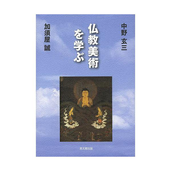 仏教美術を学ぶ/中野玄三/加須屋誠