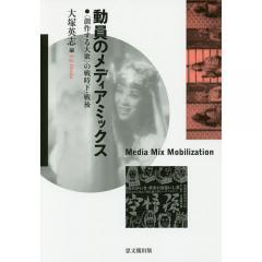 動員のメディアミックス 〈創作する大衆〉の戦時下・戦後/大塚英志