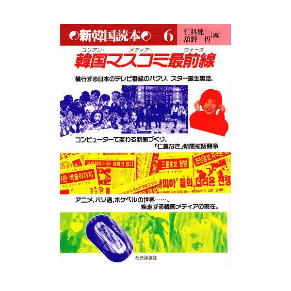 韓国マスコミ最前線 コリアン・メディア・ウォーズ/仁科健一/舘野あきら