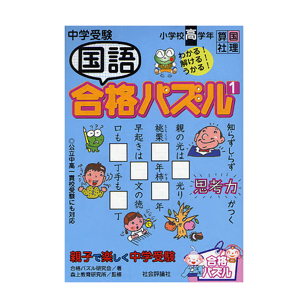 中学受験国語合格パズル 小学校高学年 1/合格パズル研究会