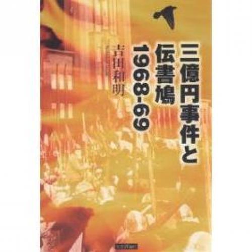 三億円事件と伝書鳩 1968-69/吉田和明