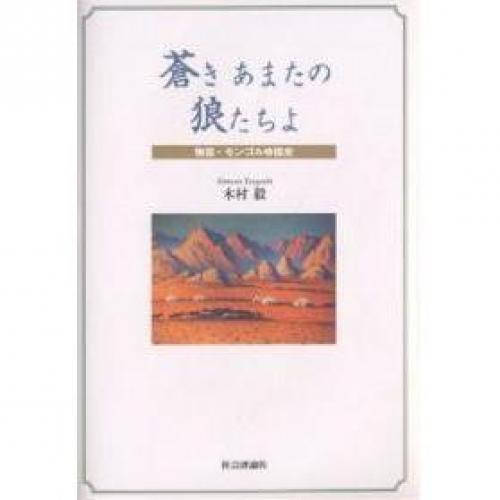 蒼きあまたの狼たちよ 物語・モンゴル帝国史/木村毅