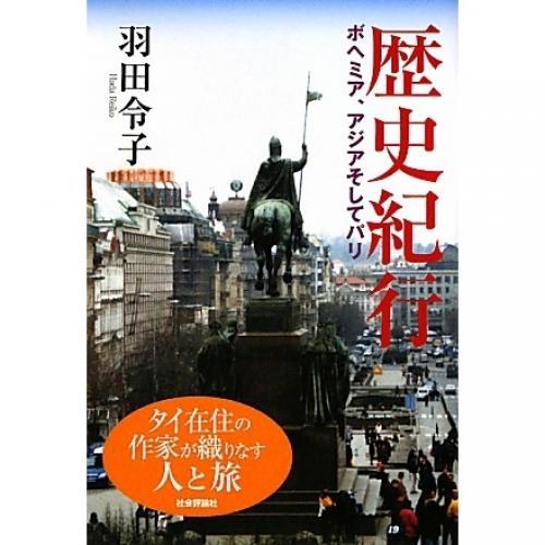 歴史紀行 ボヘミア、アジアそしてパリ タイ在住の作家が織りなす人と旅/羽田令子