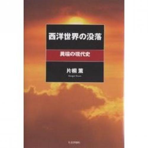 西洋世界の没落 異端の現代史/片桐薫