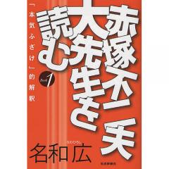 赤塚不二夫大先生を読む Book1/名和広
