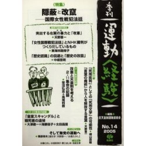 運動〈経験〉 14(2005)/反天皇制運動連絡会