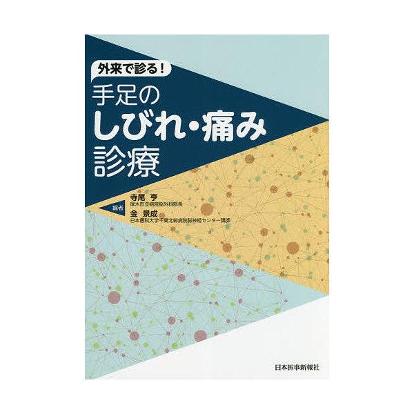 外来で診る!手足のしびれ・痛み診療/寺尾亨/金景成