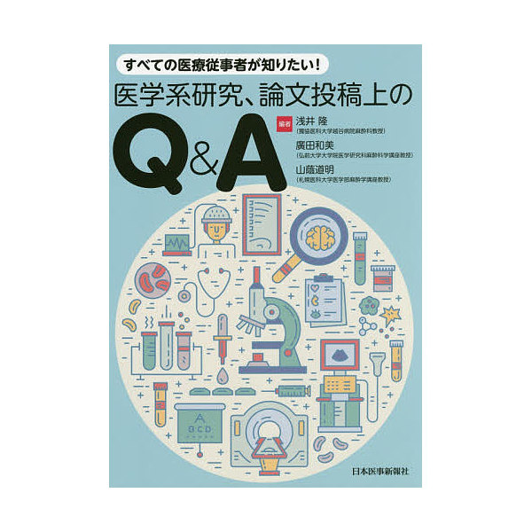 すべての医療従事者が知りたい!医学系研究、論文投稿上のQ&A/浅井隆/廣田和美/山蔭道明