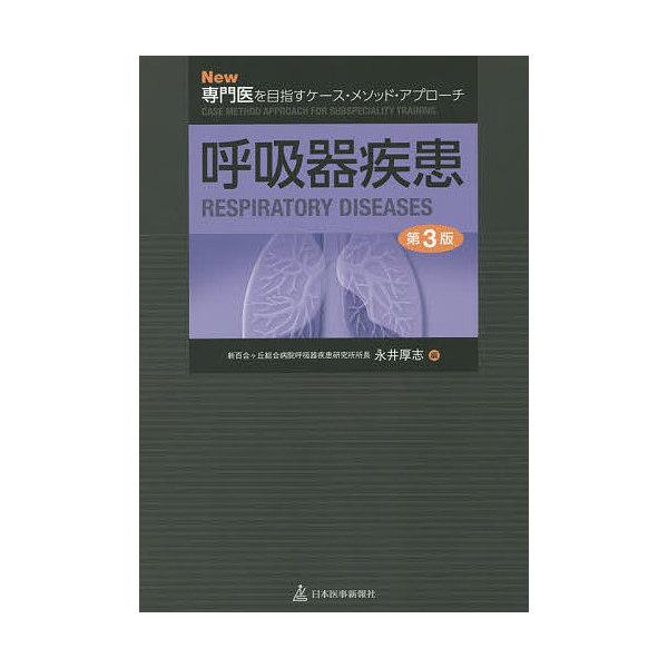 呼吸器疾患/永井厚志