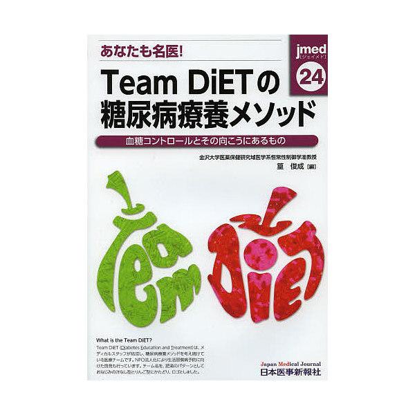 あなたも名医!Team DiETの糖尿病療養メソッド 血糖コントロールとその向こうにあるもの/篁俊成