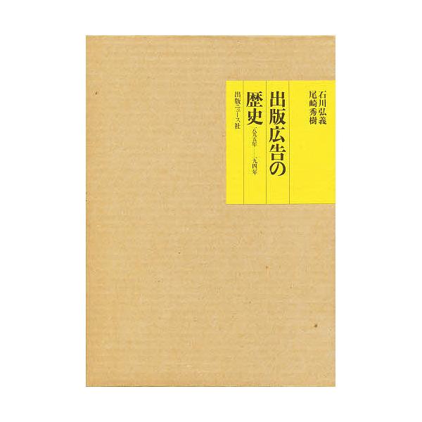 出版広告の歴史 一八九五年……一九四一年/石川弘義/尾崎秀樹