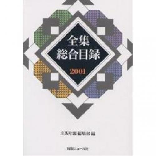 全集総合目録 2001/出版年鑑編集部