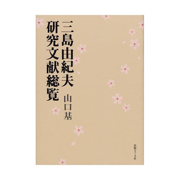 三島由紀夫研究文献総覧/山口基