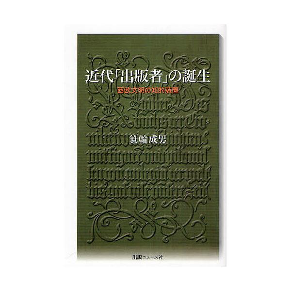 近代「出版者」の誕生 西欧文明の知的装置/箕輪成男