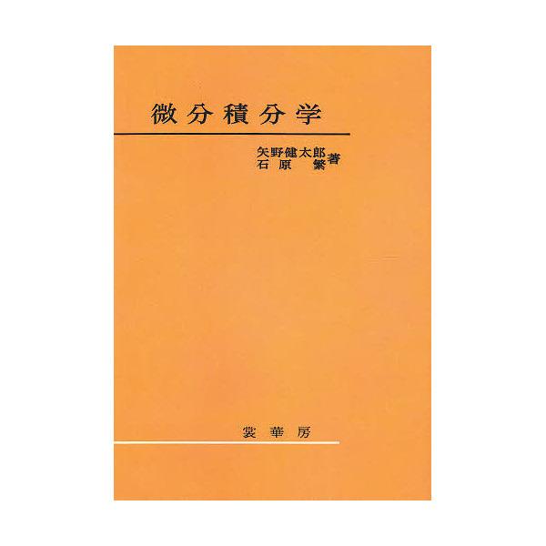 微分積分学/矢野健太郎/石原繁