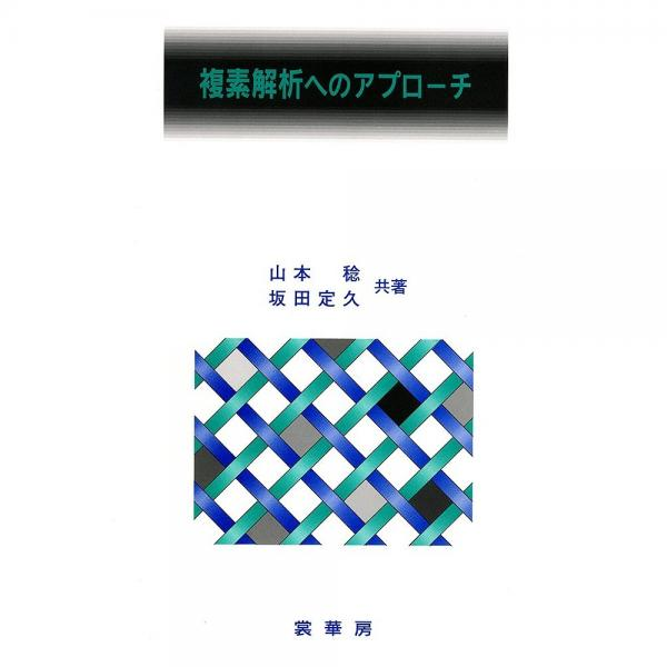 複素解析へのアプローチ/山本稔/坂田定久