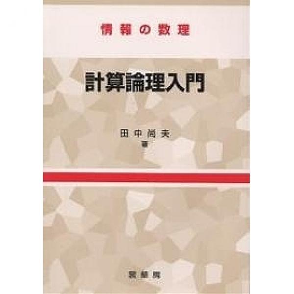 計算論理入門/田中尚夫