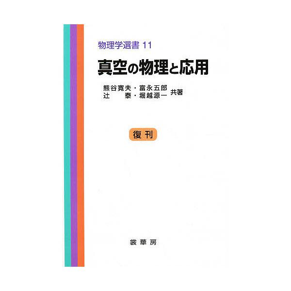 真空の物理と応用/熊谷寛夫/富永五郎