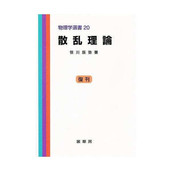 散乱理論/笹川辰弥