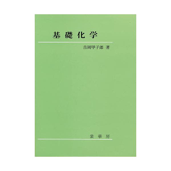 基礎化学/吉岡甲子郎