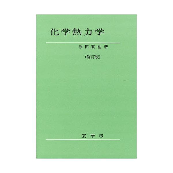 化学熱力学/原田義也
