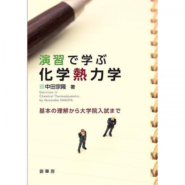 演習で学ぶ化学熱力学 基本の理解から大学院入試まで/中田宗隆