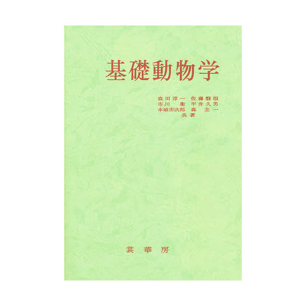 基礎動物学/森田淳一