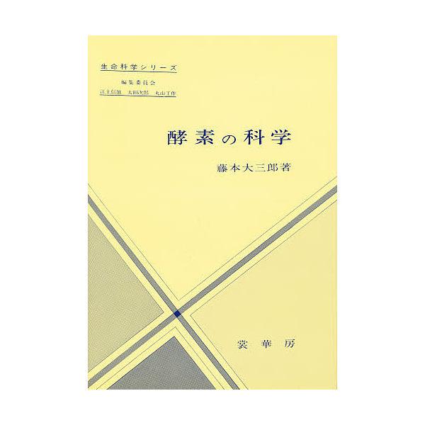 酵素の科学/藤本大三郎