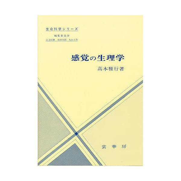 感覚の生理学/高木雅行