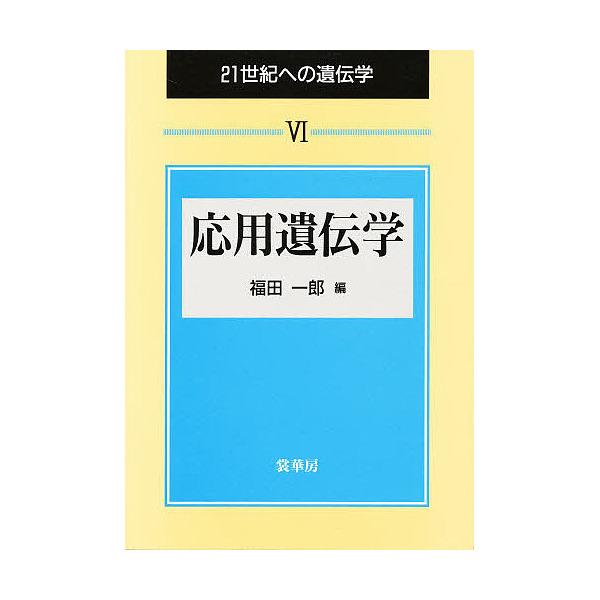21世紀への遺伝学 6/福田一郎