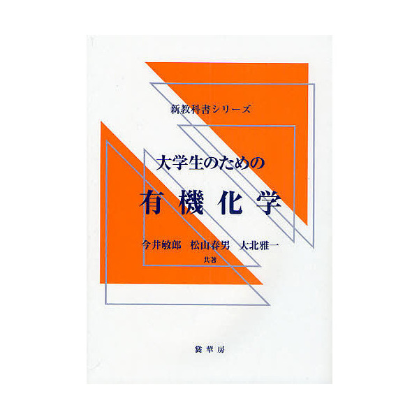 大学生のための有機化学/今井敏郎
