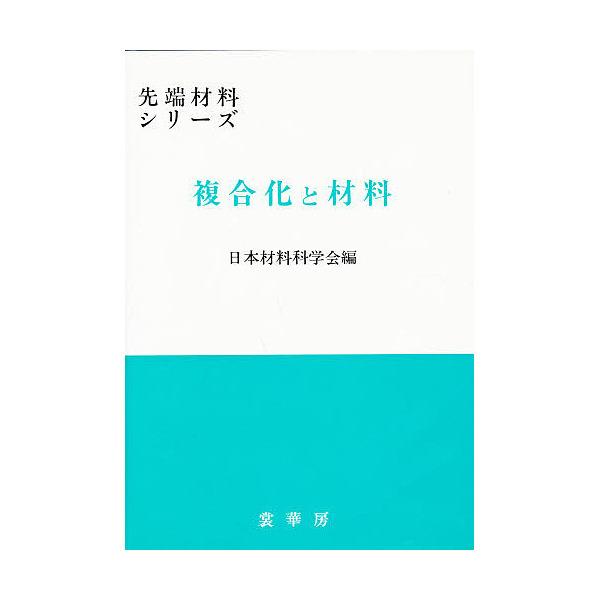 複合化と材料/日本材料科学会