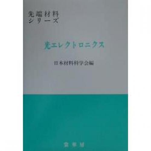 光エレクトロニクス/日本材料科学会