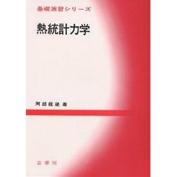 LOHACO - 熱統計力学/阿部龍蔵 (...