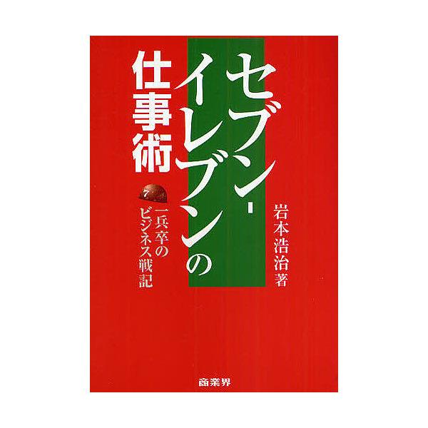 セブン-イレブンの仕事術 一兵卒のビジネス戦記/岩本浩治
