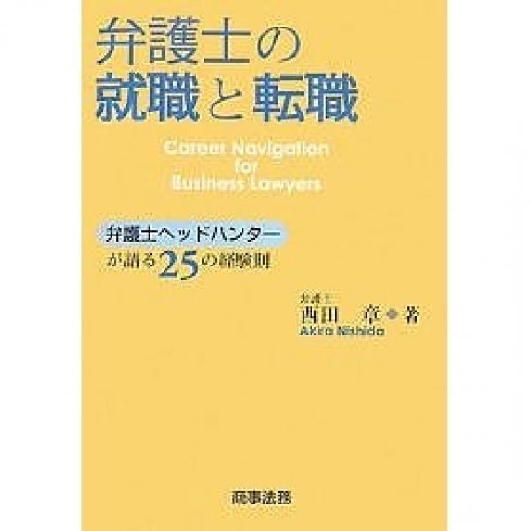弁護士の就職と転職 弁護士ヘッドハンターが語る25の経験則/西田章