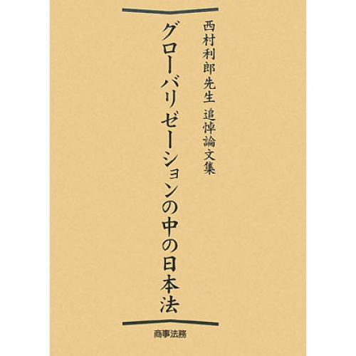 グローバリゼーションの中の日本法 西村利郎先生追悼論文集/西村あさひ法律事務所/西村高等法務研究所