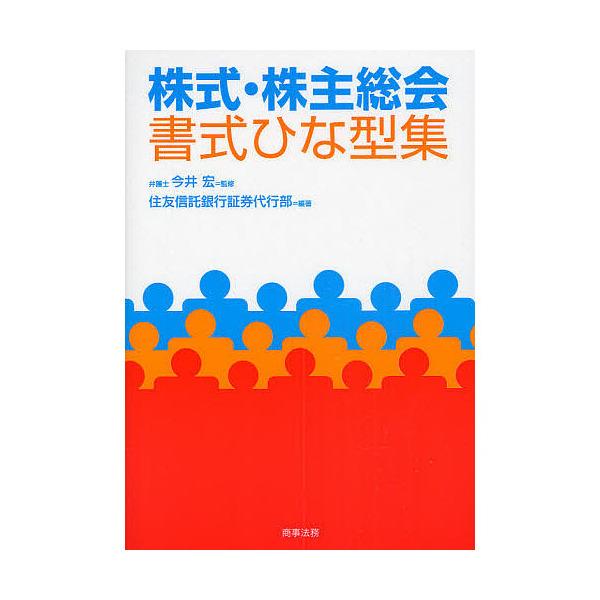 株式・株主総会書式ひな型集/住友信託銀行証券代行部