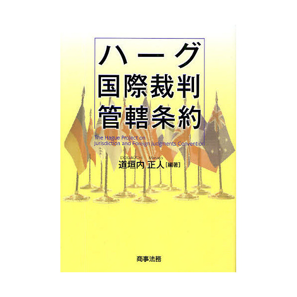 ハーグ国際裁判管轄条約/道垣内正人