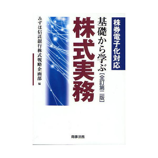 基礎から学ぶ株式実務 株券電子化対応/みずほ信託銀行株式戦略企画部