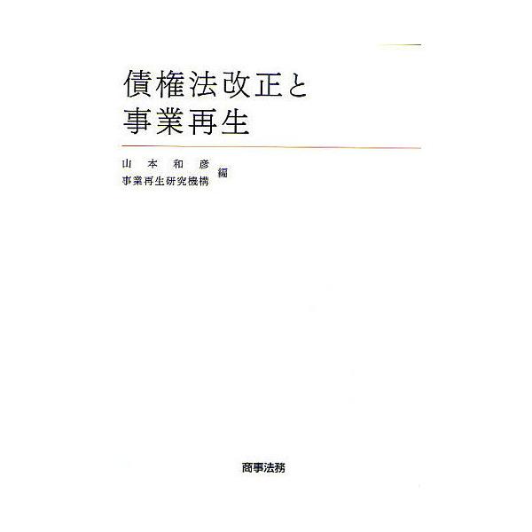 債権法改正と事業再生/山本和彦/事業再生研究機構