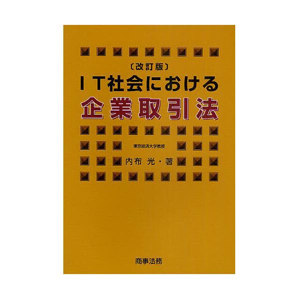 IT社会における企業取引法/内布光