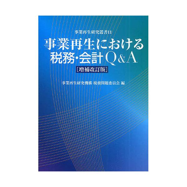 事業再生における税務・会計Q&A/事業再生研究機構税務問題委員会