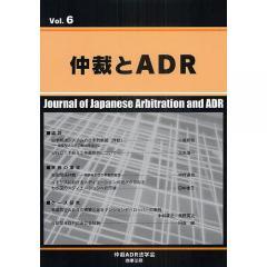 仲裁とADR Vol.6/仲裁ADR法学会
