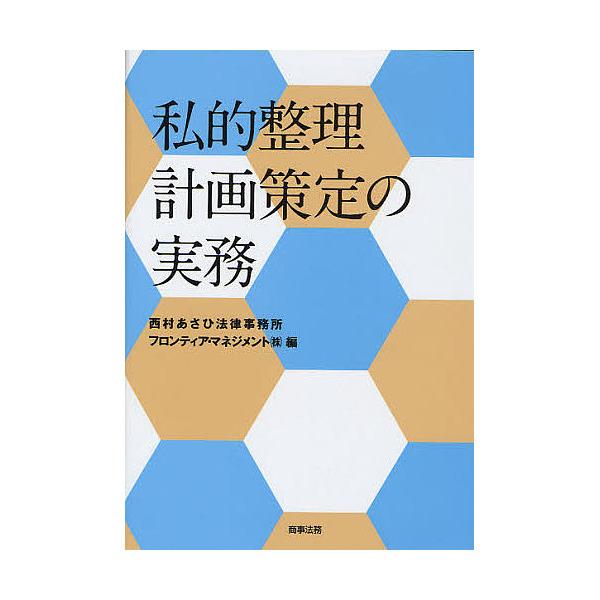 私的整理計画策定の実務/西村あさひ法律事務所/フロンティア・マネジメント(株)